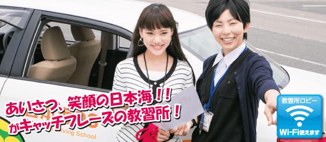 日本海自動車学校[鳥取県] | [普通車(AT・MT)] | 格安に運転免許を ...